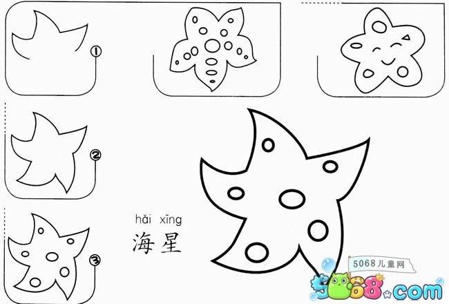 表情 儿童动物简笔画海星 儿童动物简笔画海星画法 表情