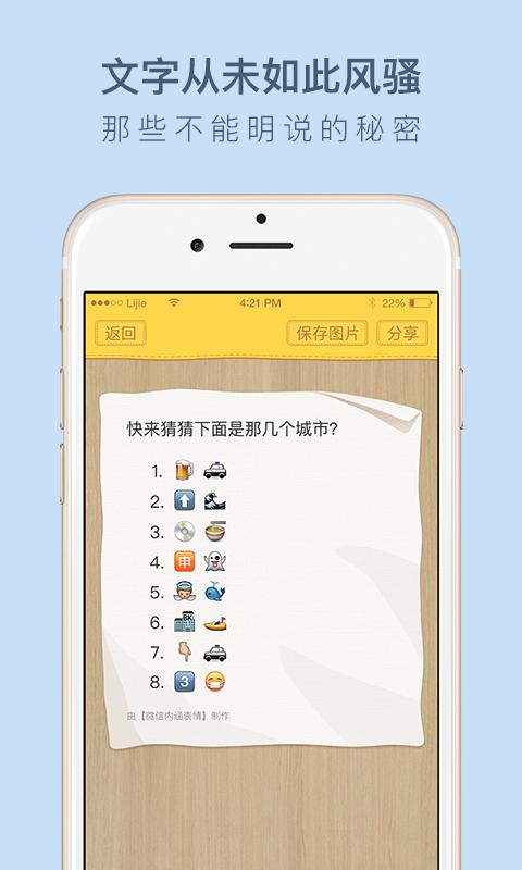 表情 安卓版 官方下载,手机微信内涵表情.apk免费下载 安心市场 表情