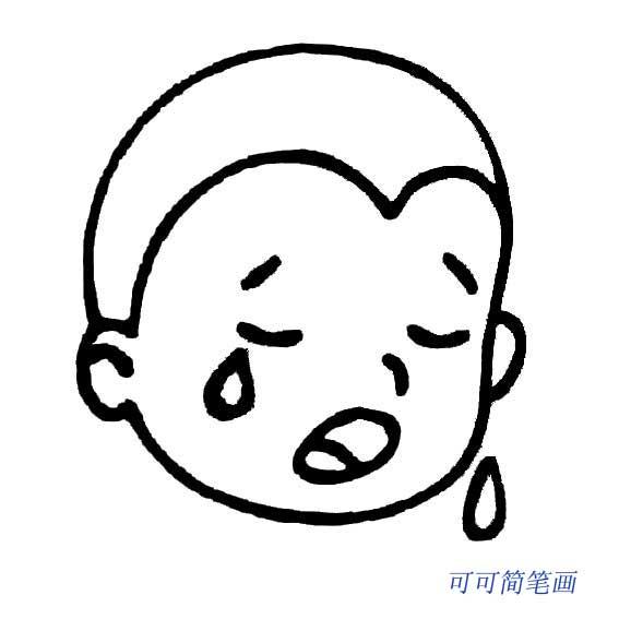 表情 哭简笔画 可可简笔画 表情