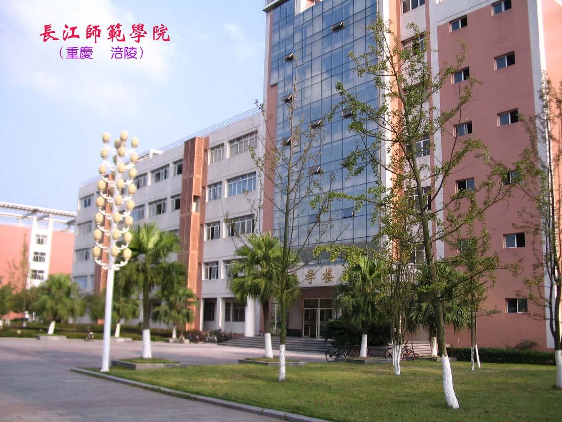 长江师范学院是哪个省_高考升学网