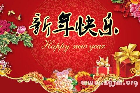 表情 新年快乐祝福语图片 新年快乐祝福语图片下载 表情