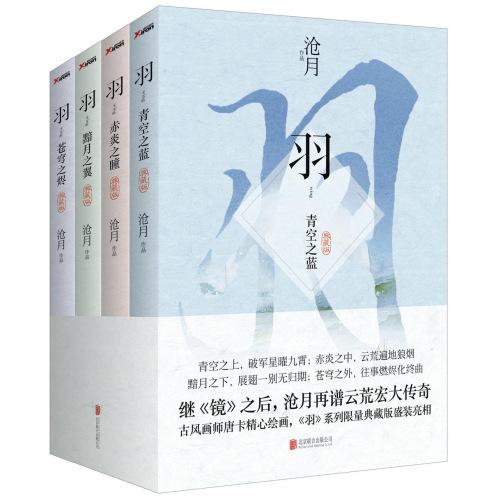表情 沧月羽系列全4册 典藏版 亚米网 表情