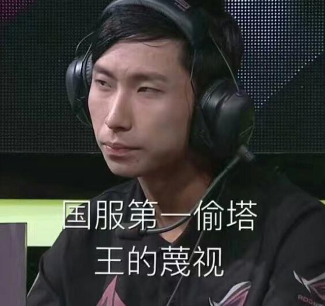 表情 王者荣耀AG超玩会梦泪表情包梦泪偷塔表情包AG超玩会梦泪 表情