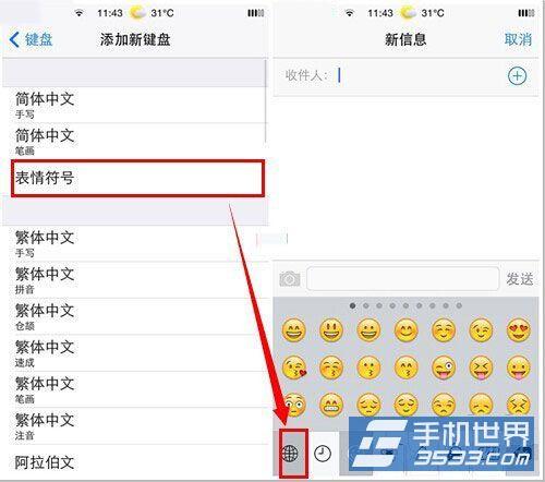 表情 iphone键盘表情 iphone键盘无缝 iphone横屏键盘 iphone7plus键盘 西西下载网 表情