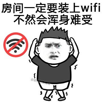 表情 房间一定要装上wifi不然浑身难受表情图片 表情