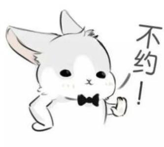 表情 简笔画表情包流氓兔告白 无海素材网 表情
