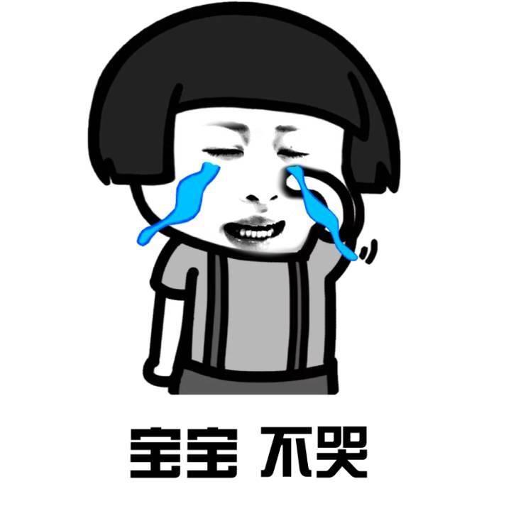 表情 宝宝不哭流泪表情图片 动态图片基地 表情图片