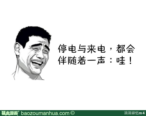 表情 停电与来电,都会 伴随着一声 哇 黑定温画 baozoumanhua.comO