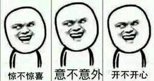 表情 不a表情表情喳表情图 表情包之园 表情