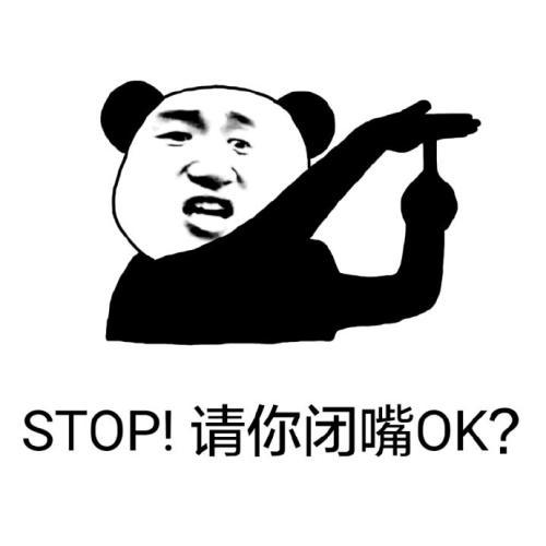 STOP!请你闭嘴OK?-表情 表情包熊猫指路 熊猫吃竹子简笔画 大熊猫