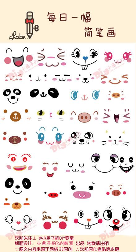 表情 每日一幅简笔画表情内容图片展示 每日一幅简笔画表情图片下载 表情