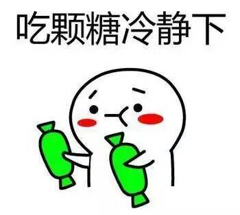 表情 给你吃颗糖冷静一下 关心安慰图片 QQ表情党 表情