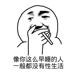 表情 一组很污的表情包,值得收藏 搜狐搞笑 搜狐网 表情图片