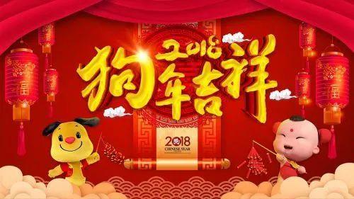 表情 2018狗年春节祝福语大全 春节祝福表情包大全 搜狐教育 搜狐网