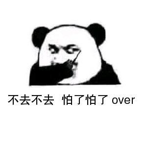 表情 教皇熊猫头对讲机呼叫表情包 教皇熊猫头对讲机呼叫套图系列表情图片下载  表情