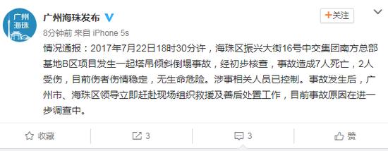 广州海珠发生塔吊倾斜倒塌事故7人死亡2人受伤 塔吊 倾斜 受伤 新浪