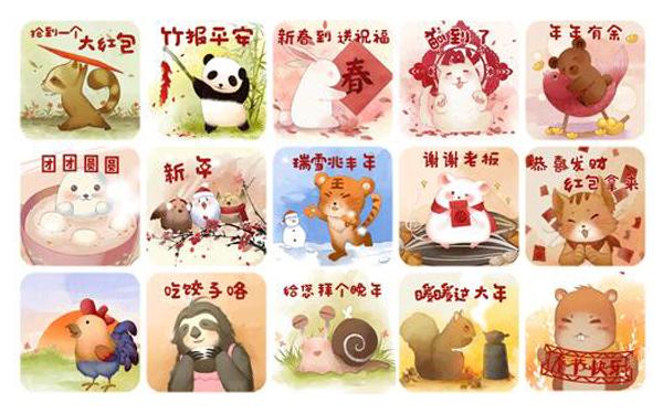 表情 卡通动物新年表情包 QQ表情 QQ表情 主题之家手机版 表情