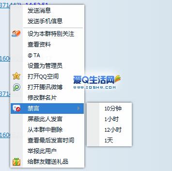 表情 QQ群禁言功能演示支持单独禁言跟全员禁言QQ群主管理员新特