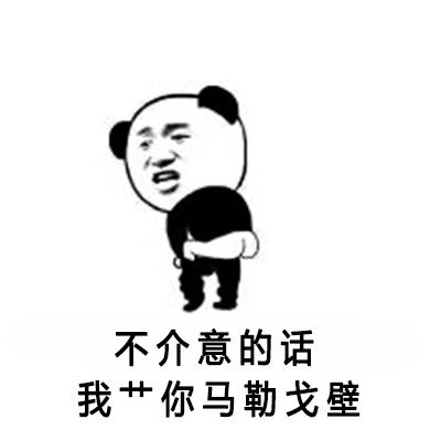 介意的话,我艹你马勒戈壁 熊猫骂人专题表情 斗图大会 金馆长表情 ..