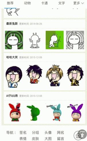 兔子字符画-动物 卡通 文字 更多 推荐 最新兔斯更新时间:2014-06-26 哈哈大笑亚