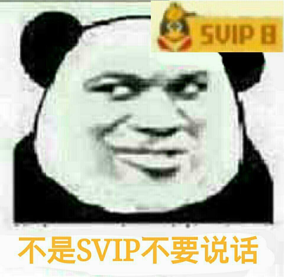 表情 不是SVIP不要说话 SVIP8 斗图表情包 金馆长表情库 真正的斗图网站  表情