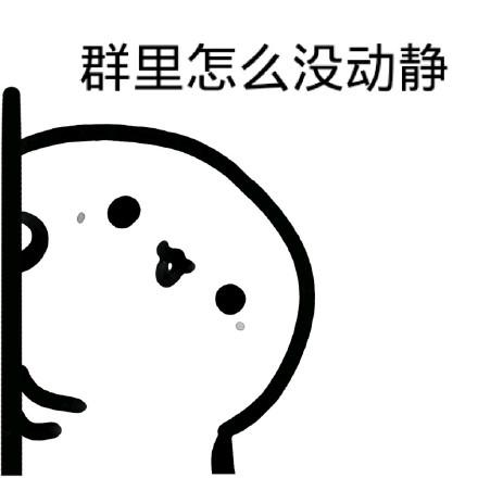 表情 简笔画小人表情包 简笔画小人微信表情包 简笔画小人QQ表情包 发表情  表情