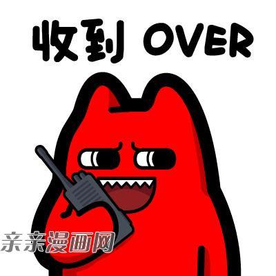 收到OVER 亲养漫丽网-表情 魔鬼猫の魔表情打电话系列 魔鬼猫の魔表