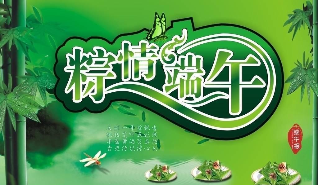 表情 端午节 传统文化非遗 两岸文化 中国台湾网 表情