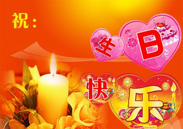 表情 祝你生日快乐 生日快乐图片 QQ表情党 表情图片