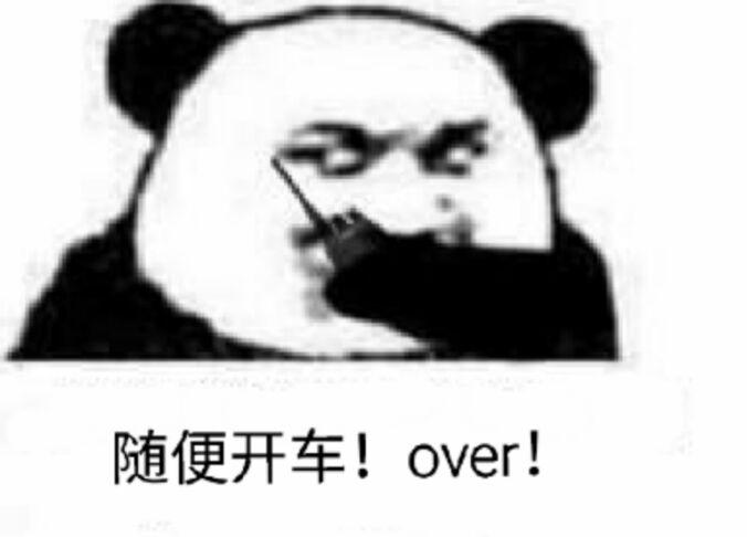 表情 随便开车 over over 开车 随便表情 污表情 Wubiaoqing.com 表情