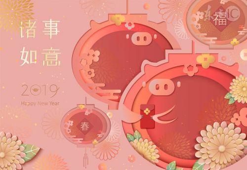 表情 2019猪年新年四字祝福语新春贺词猪年的四字词语吉祥成语 闽南网 表情