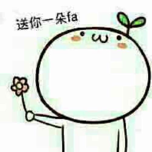 表情 送你一朵小fa表情图 一朵木棉花简笔画 一朵小花卡通 奖励一朵小