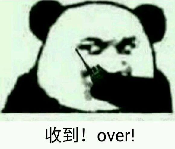收到!over!-表情 日常续火花表情包 qq小火花不能消 qq日常保持小火
