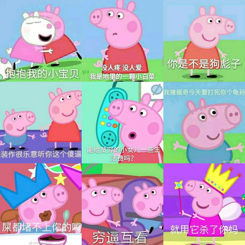 表情 小猪佩奇表情包无水印 时尚 牡丹综合资讯网 表情