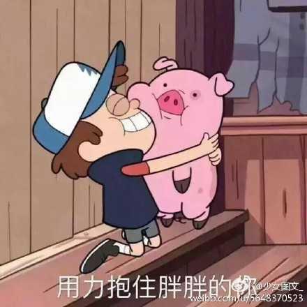 表情 大号猪头表情 第4页 一起QQ网 表情图片