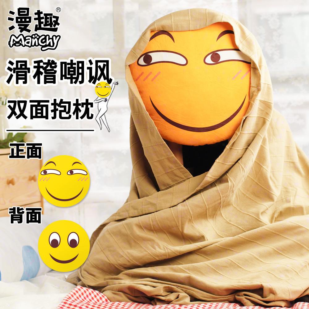 表情 滑稽笑脸图片 滑稽笑脸卡通 滑稽笑脸价格 价钱 淘宝海外 表情