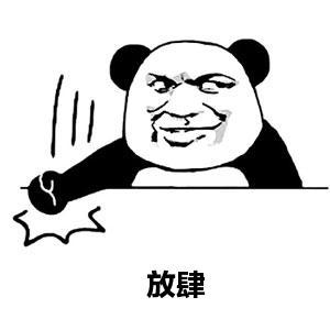表情 教皇熊猫头握拳捶桌表情 放肆 九蛙图片 表情
