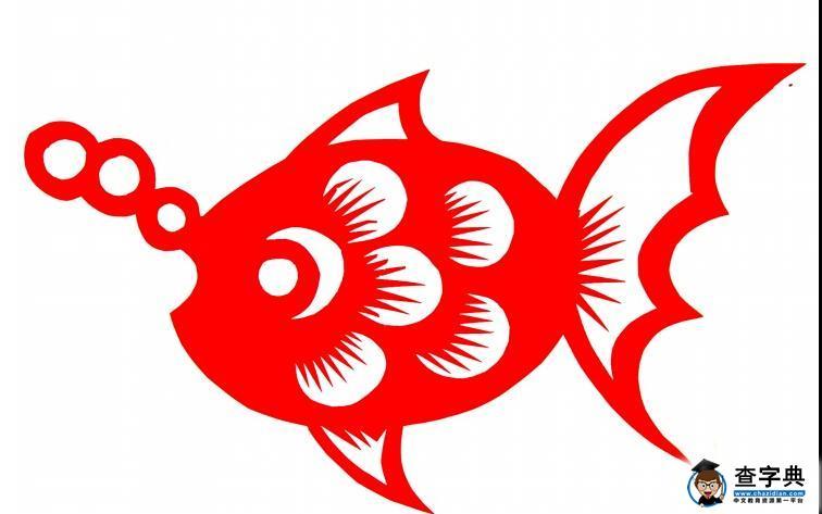 表情 鱼简单剪纸图案大全 吐泡泡的小金鱼 儿童剪纸 查字典幼儿网 表情