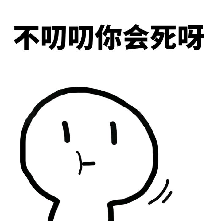 斗图图片出来嗨-表情 不叨叨表情包 不叨叨微信表情包 不叨叨QQ表情