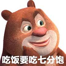 表情 熊熊乐园动画片里的角色介绍 百度派 表情