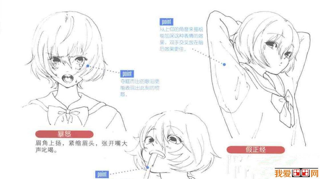 表情 人物肖像 人物面部表情绘画技巧 素描教程 学画画 我爱画画网 表情