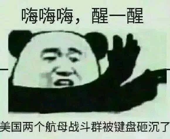 表情 一言不合就甩表情包你中了 键盘侠 的招吗 搜狐文化 搜狐网 表情