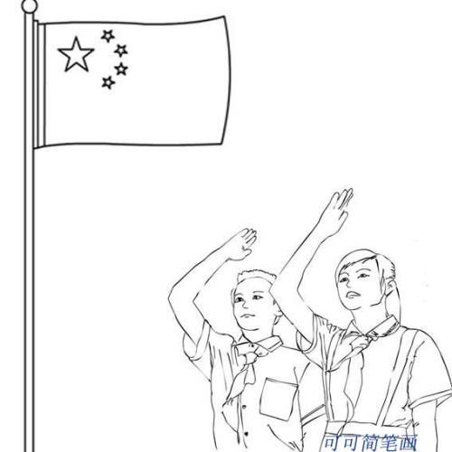 表情 关于升旗敬礼的简笔画 军训小人简笔画 向国旗敬礼图片简笔画 国旗下敬礼  表情