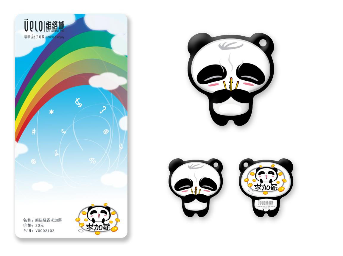 表情 熊猫烧香ico图片分享 表情大全 表情