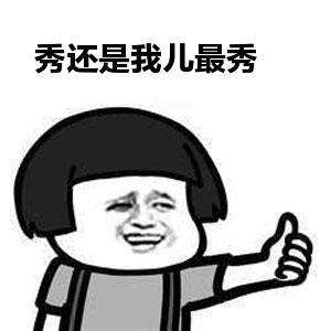 表情 金馆长蘑菇头竖起大拇指点赞表情 秀还是我儿最秀 九蛙图片 表情