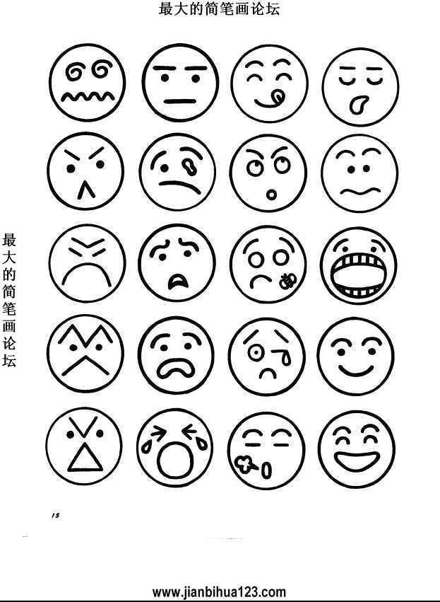 表情 最大的简笔画论坛 最 的 笔 画 论 运 www.jianbihua123.com 表情
