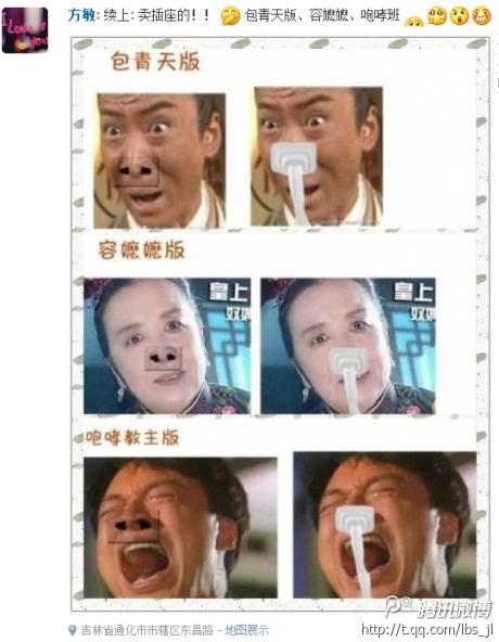 表情 杨幂插座图再掀网络恶搞风明星被恶搞PS集锦 组图 芜湖房地产  表情