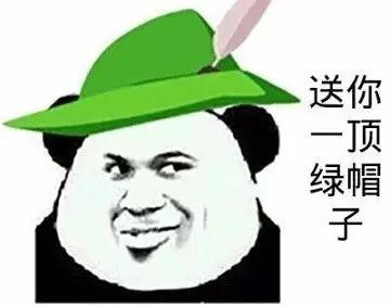 表情 送你一顶绿帽子 金馆长图片大全 表情帝 表情