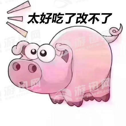 表情 qq涂鸦画猪抖音 抖音qq涂鸦画抱 抖音qq涂鸦猪 抖音简笔画猪的画法 宝宝育儿网 表情