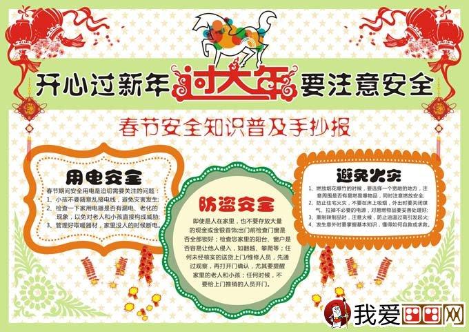 开心过新年大需要注意安全 春节安全知识普及手抄报 1.地按地花期们